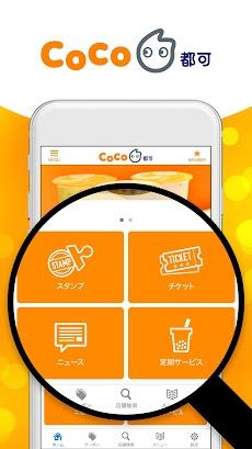 CoCo都可公式アプリのおすすめ画像2