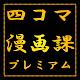 四コマ漫画課プレミアム para PC Windows