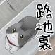 【脱出】はぐれ猫、路地裏からの脱出 - Androidアプリ