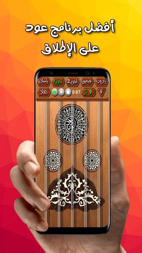 ♪♬ عود العرب ♬♪ 1.2.1 screenshots 1