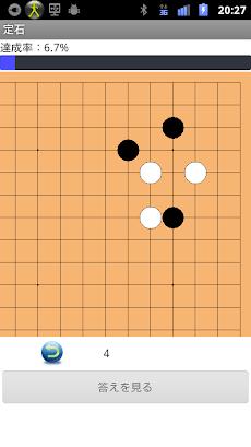 囲碁定石のおすすめ画像2