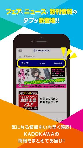 KADOKAWAアプリ  screenshots 1