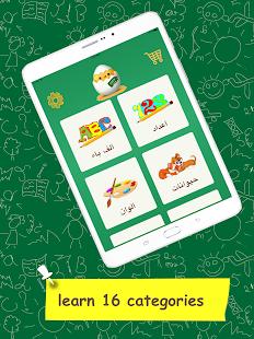 Learn Arabic Vocabulary - Kids