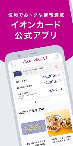 イオン アプリ