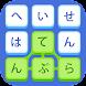 かなかなサーチ:無料な単語脳トレクイズ - Androidアプリ