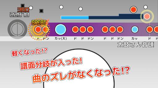 Taiko-san Daijiro 1.3.0 screenshots 1