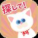 うちの白猫を探してください (迷いねこパズル) - Androidアプリ