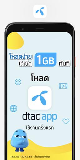 dtac 9.7.0 screenshots 1