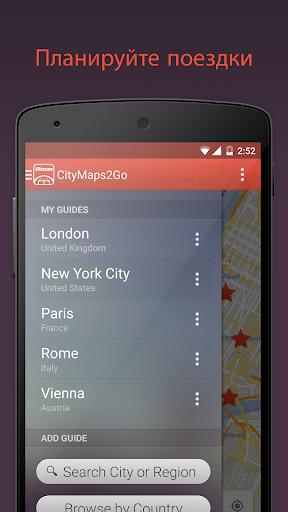Загрузить City Maps 2Go ПРО Офлайн-карты mod apk 2