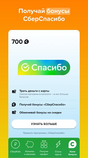 u0421u0431u0435u0440Kids 2.7.0 Screenshots 4