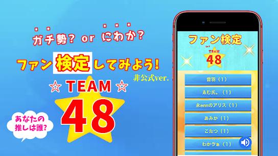 検定forフォーエイト グループYoutuberのTeam48のファン度を測るクイズゲーム 無料 For Android 1