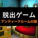 脱出ゲーム アンティークルームの謎 - Androidアプリ