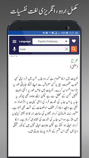 Offline Urdu Lughat u2013 Urdu to Urdu Dictionary apktram screenshots 4