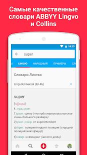 Language Live словарь переводчик Screenshot