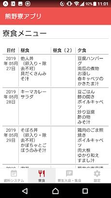 熊野寮アプリのおすすめ画像2