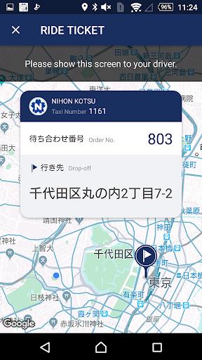 JapanTaxi  screenshots 4