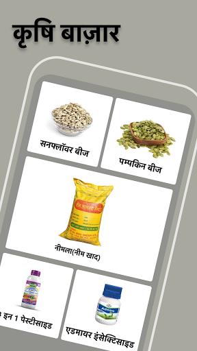 Agriculture Kisan App, Kheti, Pashu Mela: Krishify apktram screenshots 1