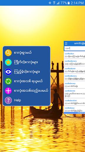 English-Myanmar Dictionary 2.5.8 Screenshots 1