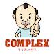 COMPLEX【コンプレックス】