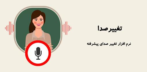 تغییر صدا هنگام مکالمه