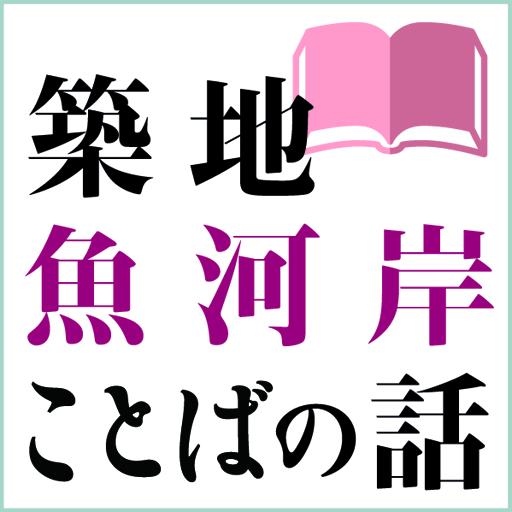 築地魚河岸ことばの話 (大修館書店) For PC Windows (7, 8, 10 and 10x) & Mac Computer