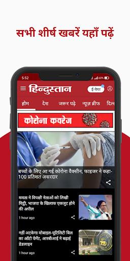 Hindi News, Latest News, Epaper App - Hindustan apktram screenshots 1