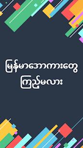 Apyar ျမန္မာ အျပာကား – မြန်မာ အပြာကား Apk Download 1