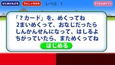 新幹線 えあわせのおすすめ画像2