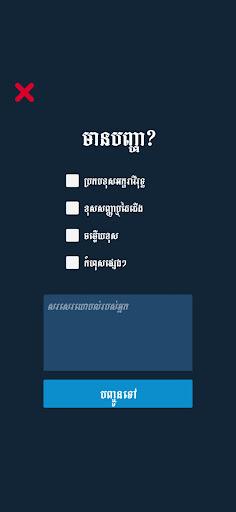 Khmer Top Quiz: Millionaire 2021 2.0.2 screenshots 8