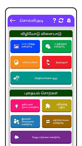 Tamil Word Game - u0b9au0bcau0bb2u0bcdu0bb2u0bbfu0b85u0b9fu0bbf - u0ba4u0baeu0bbfu0bb4u0bcbu0b9fu0bc1 u0bb5u0bbfu0bb3u0bc8u0bafu0bbeu0b9fu0bc1 6.2 screenshots 17