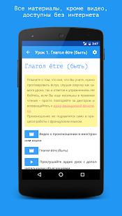 Французский язык за 7 уроков