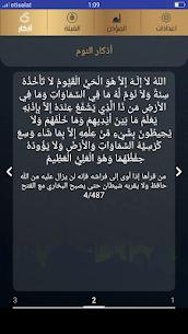 برنامج المؤذن والقبلة و حصن المسلم 3