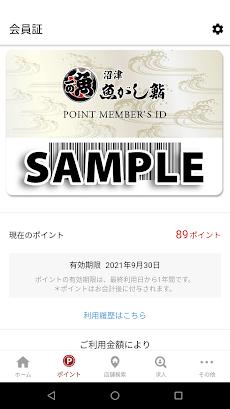 沼津魚がし鮨ポイントアプリのおすすめ画像2