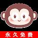 猴王VPN  -  免费梯子/无限制VPN