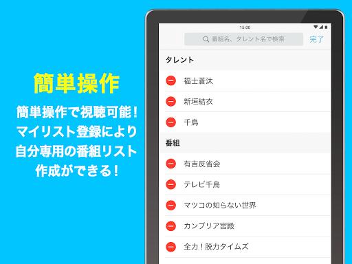 TVeru3000u30c6u30ecu30d3u52d5u753bu8996u8074u30a2u30d7u30eau3000u30c9u30e9u30deu3084u30a2u30cbu30e1u306eu30c6u30ecu30d3u52d5u753bu3092u898bu9003u3057u914du4fe1uff01u7121u6599u3067u30c6u30ecu30d3u756au7d44u306eu52d5u753bu898bu653eu984c android2mod screenshots 15
