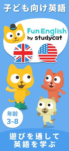 楽しい英語 Fun English: 子供英语学習(ESL)のおすすめ画像1
