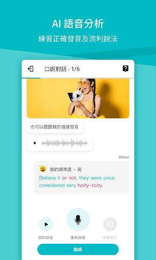 New VoiceTube Hero screenshot 3