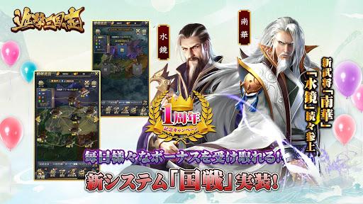 進撃三国志~本格放置RPG modiapk screenshots 1