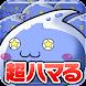 超ダメージ♪スライムクリッカー - Androidアプリ