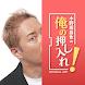小野坂昌也の俺の押し入れ! - Androidアプリ