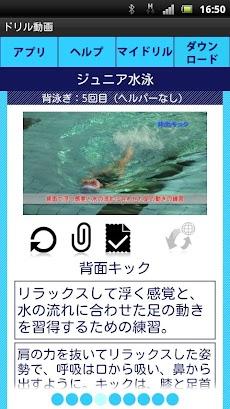 ジュニア水泳基礎編 5/9のおすすめ画像3