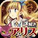 脱出ゲーム 脱出の国のアリス - Androidアプリ