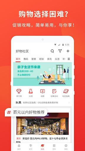 u4ec0u4e48u503cu5f97u4e70 android2mod screenshots 3