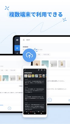 Notta-音声の録音と文字起こし・AI音声認識アプリのおすすめ画像4