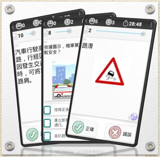 Taiwan driver license exam 2020.05 Paidproapk.com 2