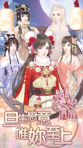 戀戀清庭 1.8.7.1 screenshots 1