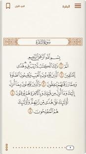 Golden Quran 12.5 Screenshots 5