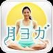 毎日ヨガ (Daily Yoga) - Yoga Fitness App