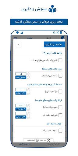 Meraat apktram screenshots 2