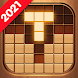 ブロックパズル99 - 無料ウッドパズルゲーム